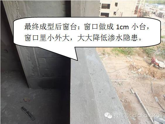 建筑工程强制性做法大全(含五大分项31种强制性做法)_38