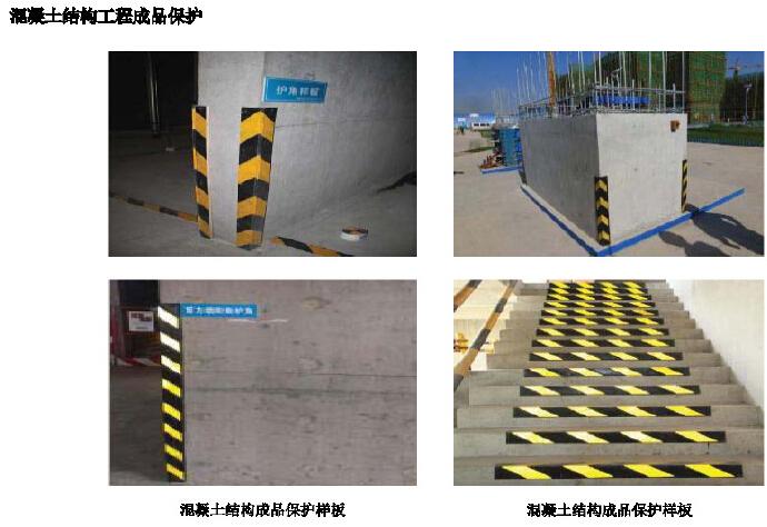 施工企业工程项目现场标准化图册(图文并茂)_5