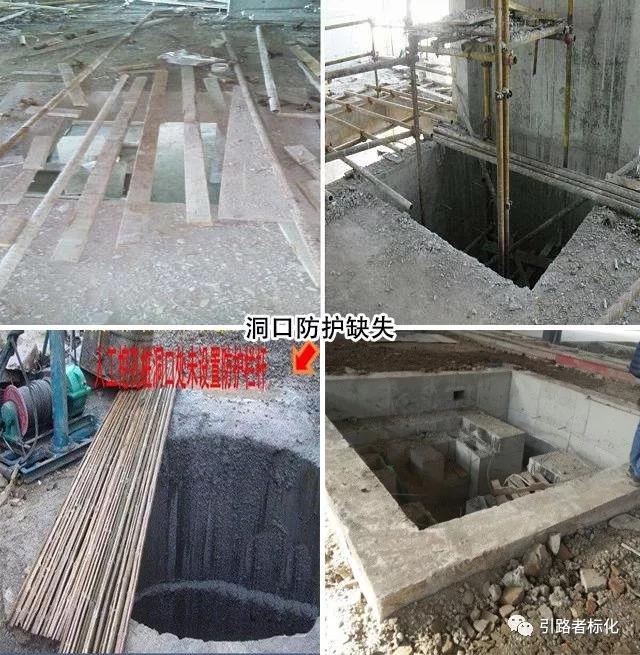 建筑施工现场安全防护设施的通病与对策