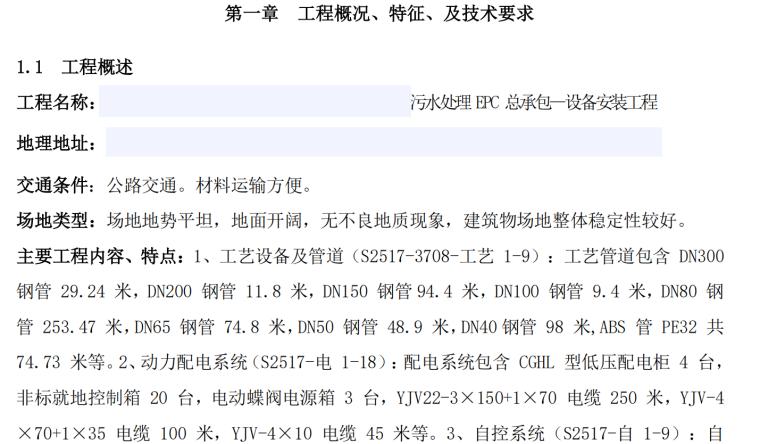 污水处理EPC总承包设备安装工程投标文件(64页)-工程概况