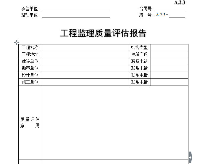 工程监理质量评估报告