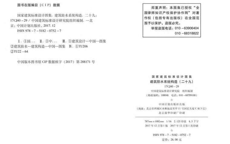 17CJ40-29建筑防水系统构造(二十九)