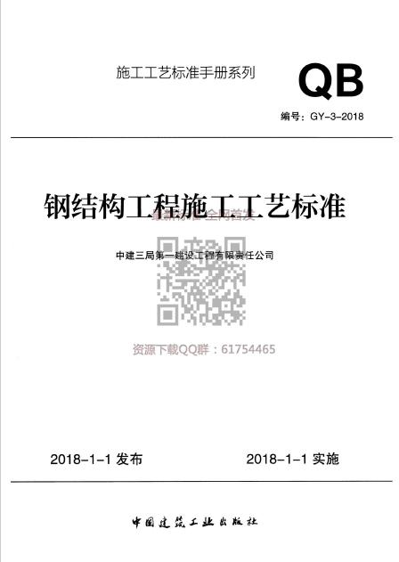 中建三局GY-3-2018 钢结构工程施工工艺标准