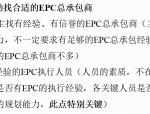 监理企业如何在EPC总承包项目中开展项目管理业务(共24)
