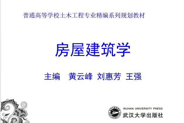 《房屋建筑学》课件-武汉大学(1281页)
