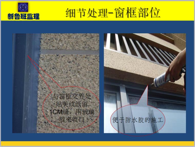 外墙保温和外墙涂料施工规范培训讲义(72页,图文丰富)-细节处理-窗框部位