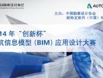 2014年创新杯BIM大赛及中建协施工BIM大赛获奖案例展示