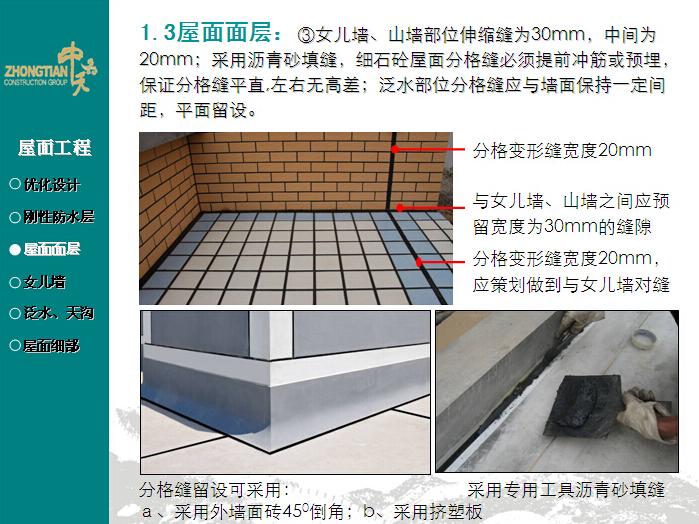 [中天]建设工程建造标准PPT讲义(图文并茂)