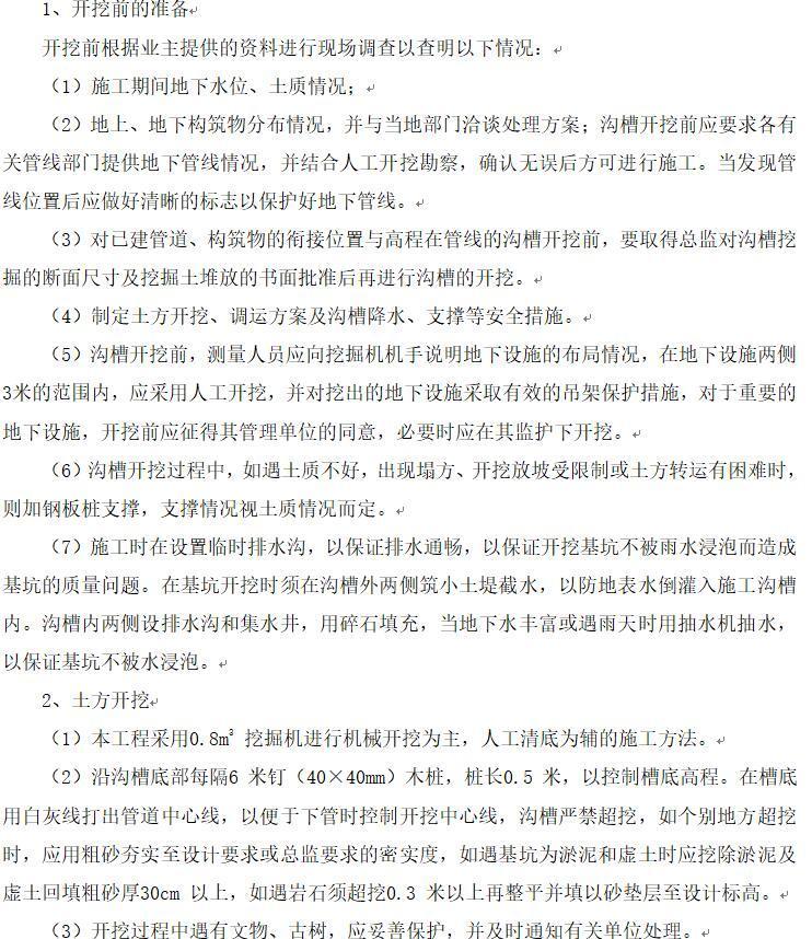 广场园林景观工程施工组织设计(17页)-页面七