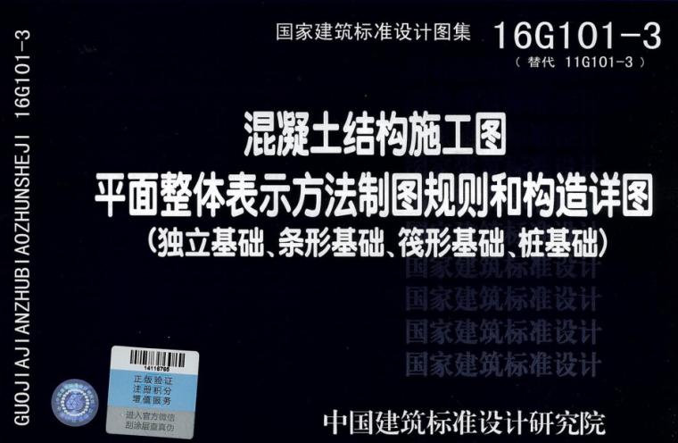 16G101-3_独立基础、条形基础、筏形基础、桩基础免费下载