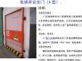 安全生产防护设施工具化、定型化、标准化图集