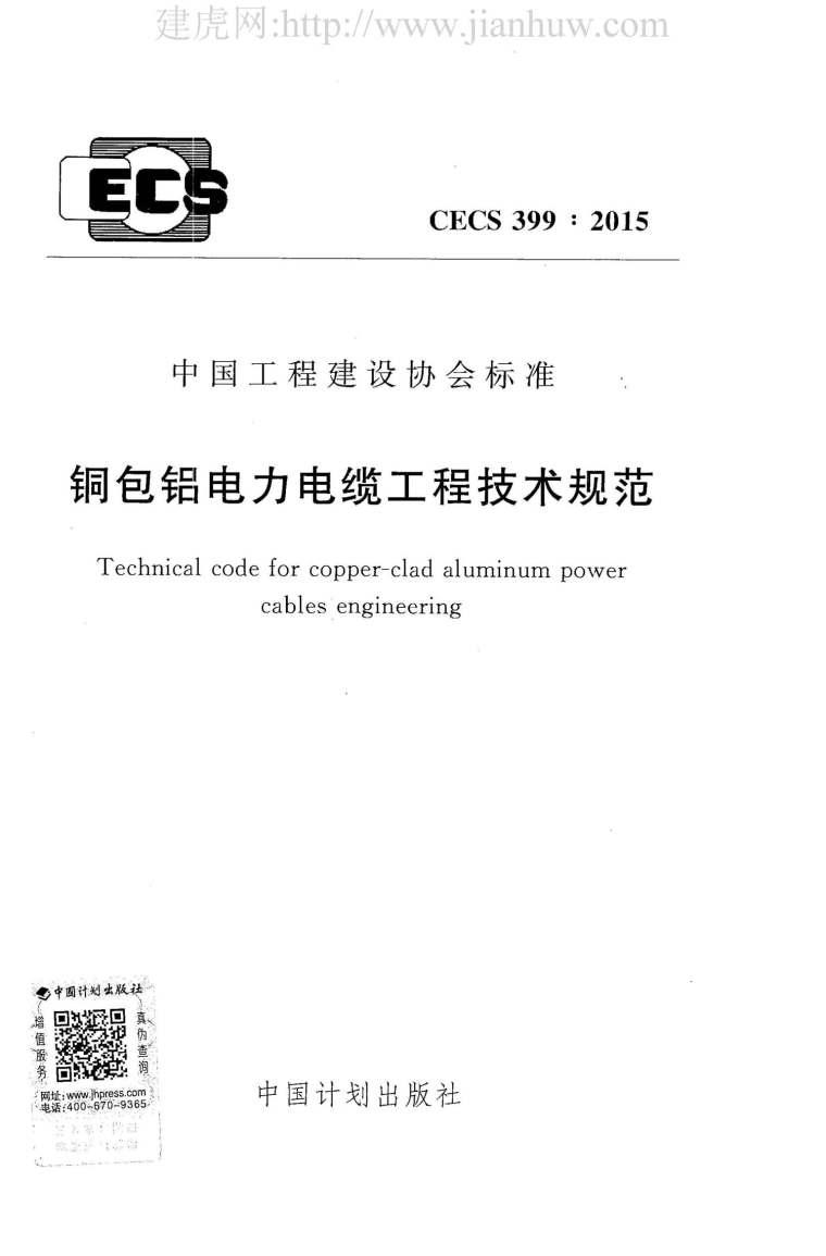 CECS399-2015包铝电力电缆工程技术规范附条文