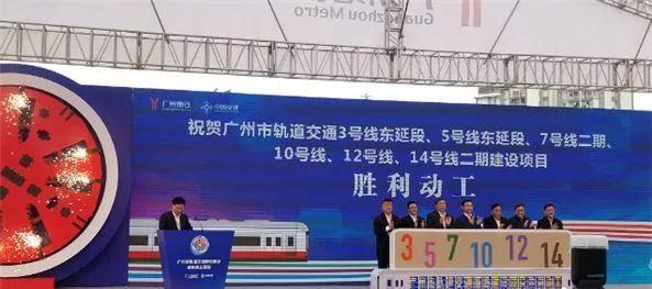 广东大手笔!广州再开工6条地铁,深圳在建17条,东莞投资330亿!_2