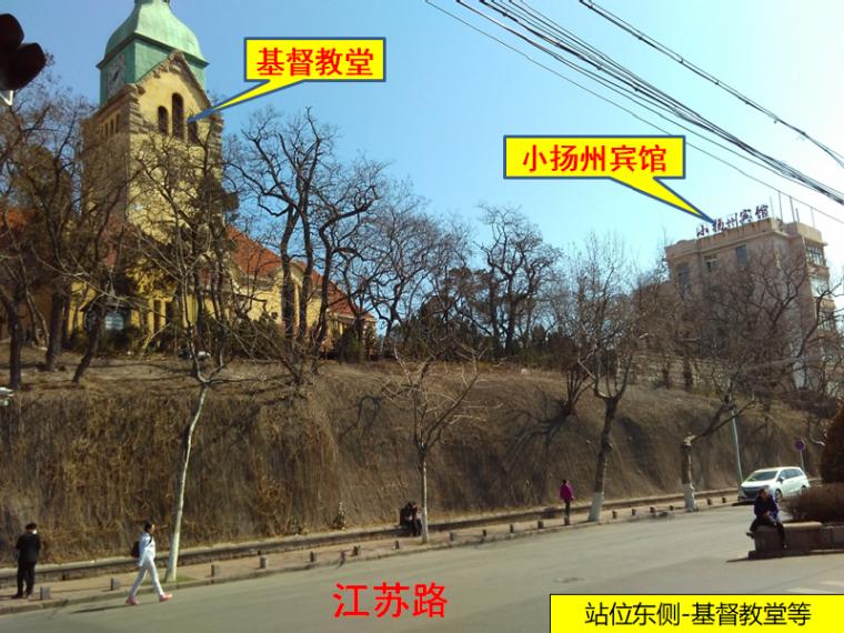 青岛地铁青医附院站初步设计汇报PPT