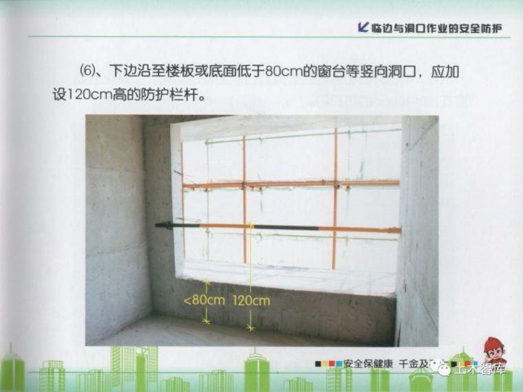 大用系列,建筑施工现场安全知识画册之高处作业_30