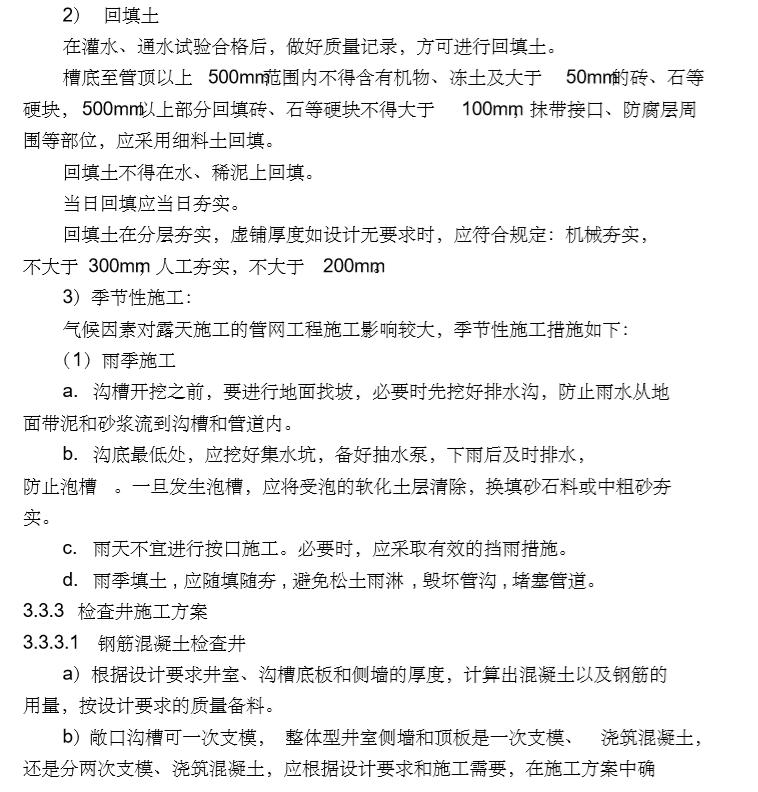 [北京通州]营区给水及雨排水管网改造工程施工组织方案_3