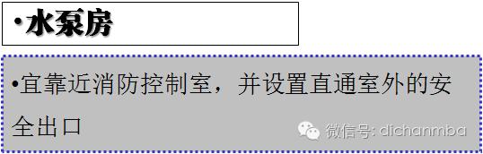 万科对有关安全相关的规范条款的解读(干货)_33