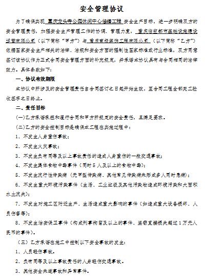 [重庆]某休闲中心修缮工程施工合同(共22页)