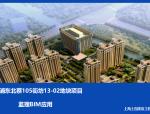 监理BIM应用——上海浦东北蔡105街坊13-02地块项目
