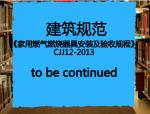 免费下载《家用燃气燃烧器具安装及验收规程》CJJ12-2013