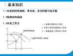 水泵选型及注意事项