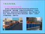 建筑工程安全生产管理讲义(170页)