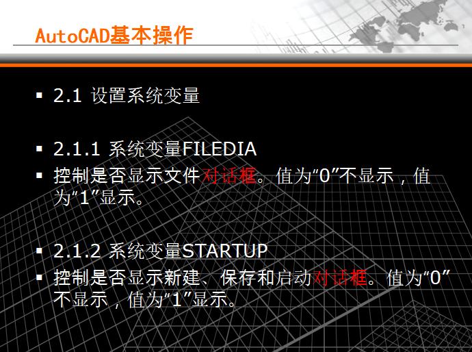 【CAD】建筑CAD基本操作(共33页)_3