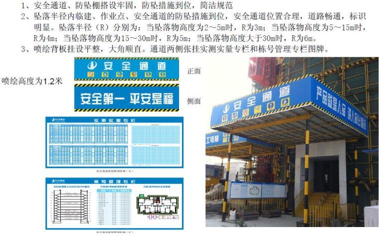 标杆建设企业建筑工程文明施工交底图文详解(214页)