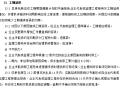 某化工项目总承包合同(epc,共62页)