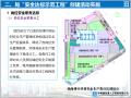 """中建八局""""安全示范达标工程""""创建经验汇报—— 渤海银行业务综合楼"""