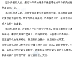 [浙江]会议中心暖通施工设计分析