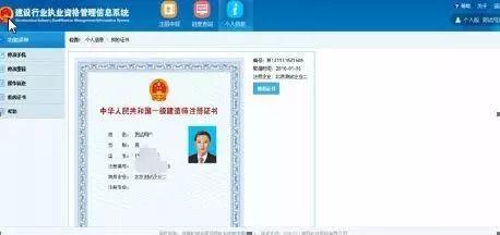 最新!建造师注册手册(个人版、企业版)_31