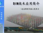 [中建]BIM技术应用简介