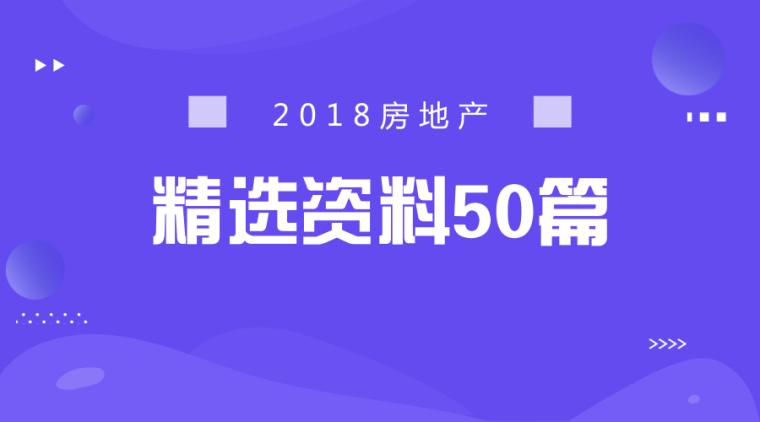 房地产优质资料精选50篇!