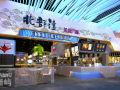广西防城港北部湾美食广场及海鲜酒楼设计案例