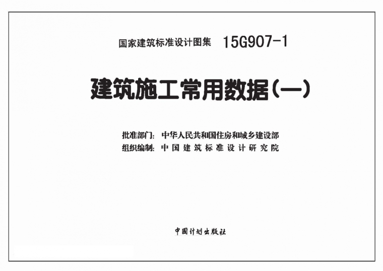 15G907-1建筑施工常用数据(一)