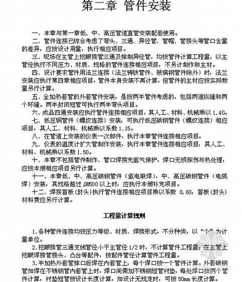 陕西省2004版安装工程消耗量定额说明及计算规则(工业管道工程)