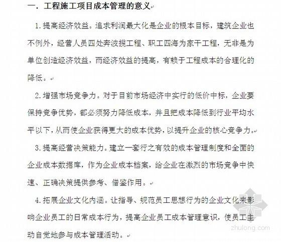 [中铁]铁路工程责任成本管理办法(工程部)