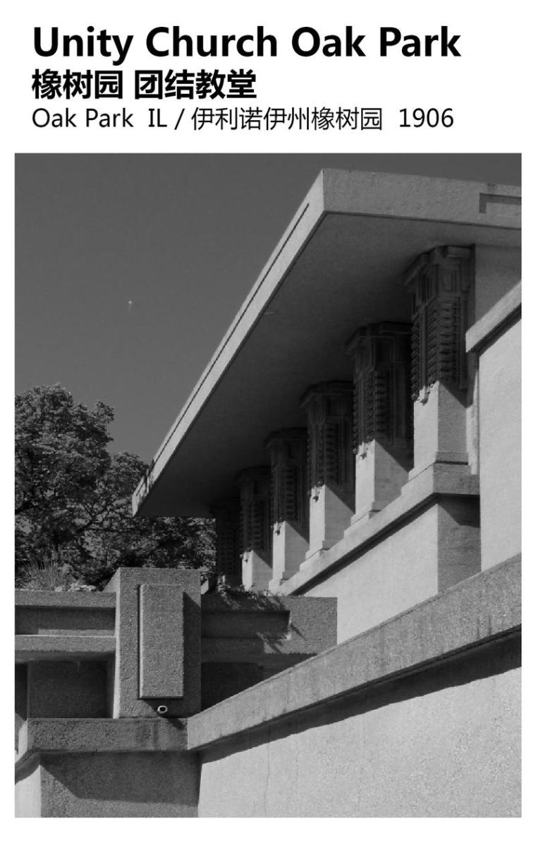 图解赖特建筑设计时期(一)_8
