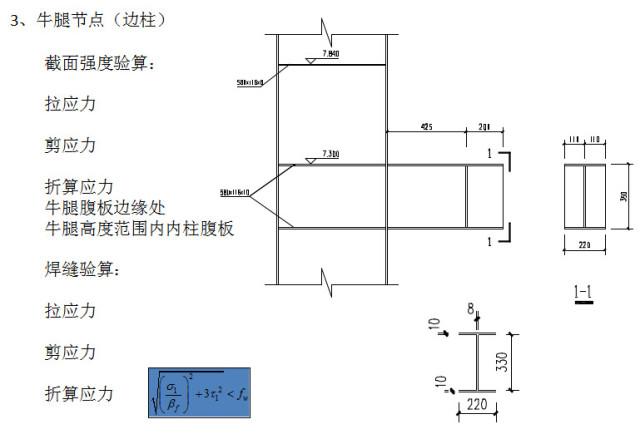 门式刚架轻型钢结构厂房设计_20