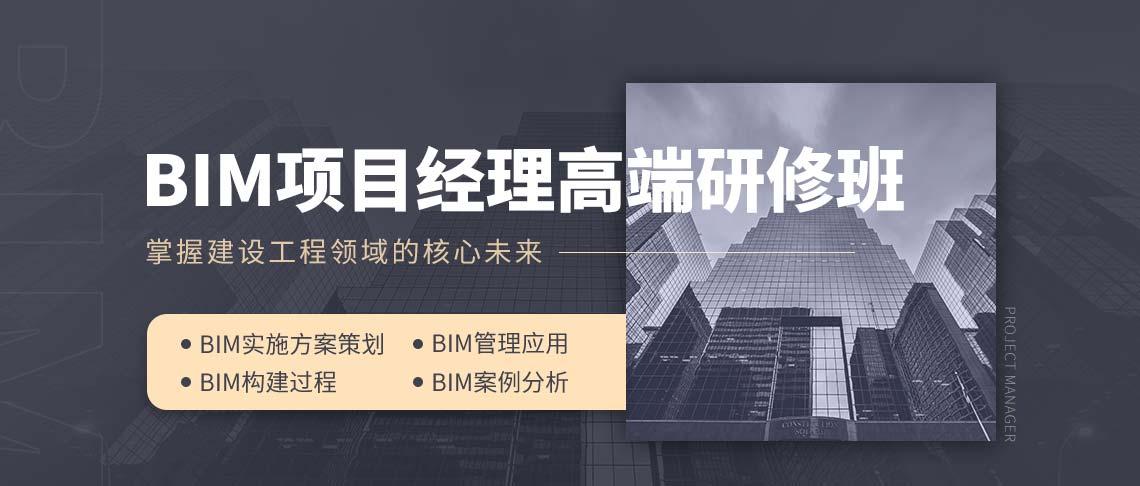 BIM项目经理高端研修班,bim培训,bim技术,BIM管理,bim项目管理,bim项目管理师,bim项目经理,bim管理系统,bim工程师,bim协同平台,人社部BIM项目管理证书