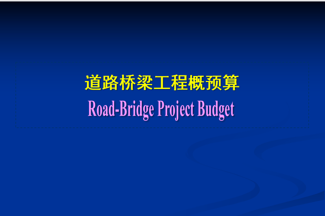 道桥工程概预算定额