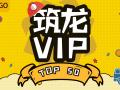筑龙VIP-房地产精选资料TOP50