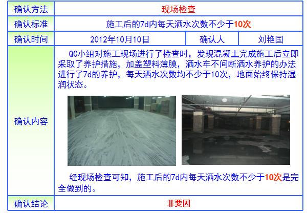 提高大面积混凝土地面分隔缝质量_4