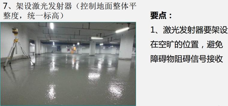 建筑工程停车场整体地坪系统施工工艺及施工措施