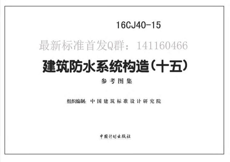 16CJ40-15建筑防水系统构造(十五)