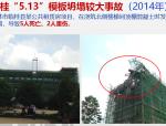 建筑工程典型安全质量事故案例分析(大量案例)