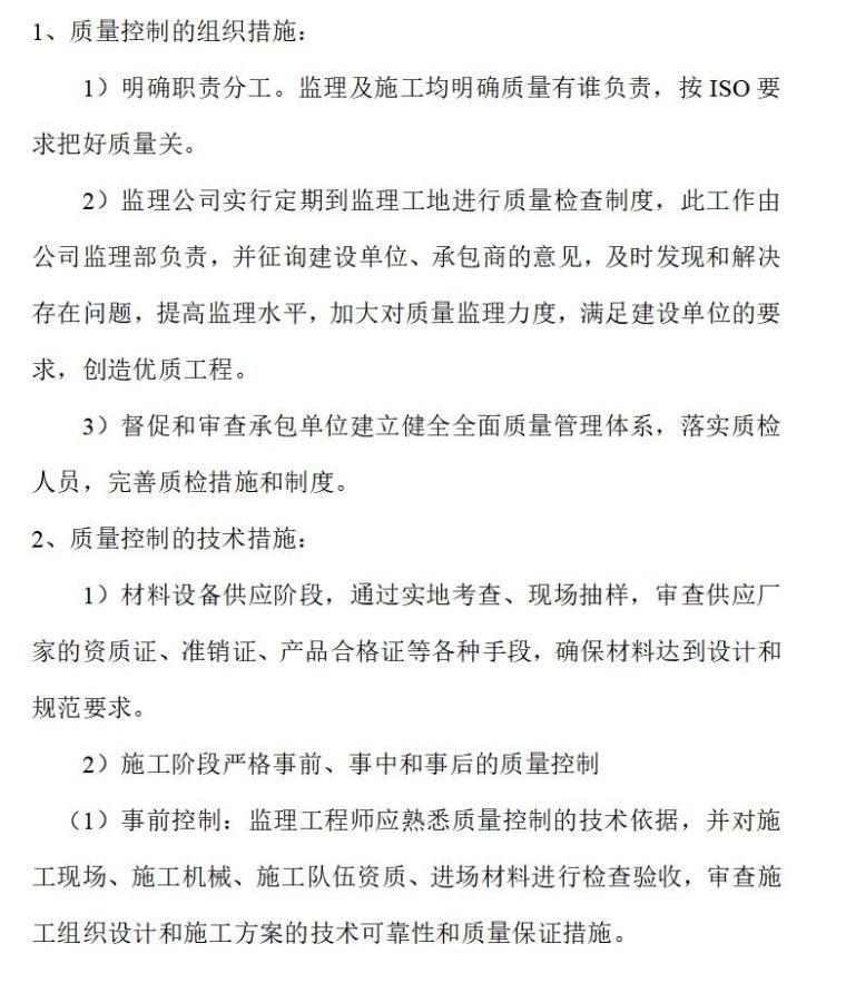金港世纪天城一期工程监理规划范本(共98页)_11