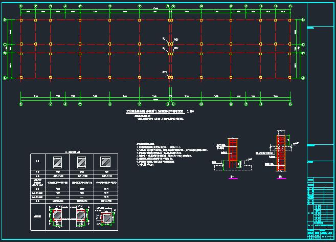 地上四层框架结构服务中心结构改造施工图_2