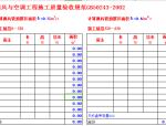 工程计算手册